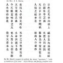 A Christian hymn in Chinese by R.L. Shuck, a Baptist missionary, from October 1845 issue of The Chinese repository, vol. 14, 1845 [FCO Journals]