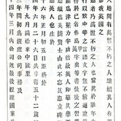 Chinese epitaph for Robert Morrison, the first Protestant missionary, who died in Guanzhou in 1834 from The Chinese repository, vol. 15, 1846 [FCO Journals]