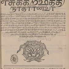 Title page from the Tamil New Testament of 1715